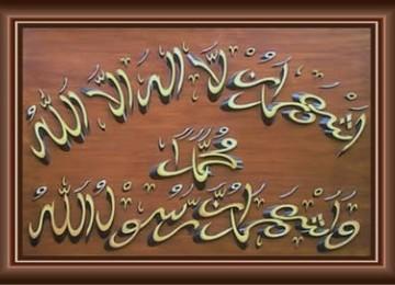 Dua Kalimat Syahadat (ilustrasi).