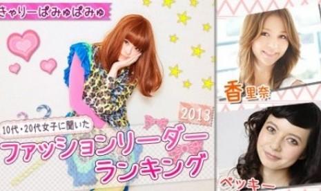 Fashion leader perempuan di Jepang