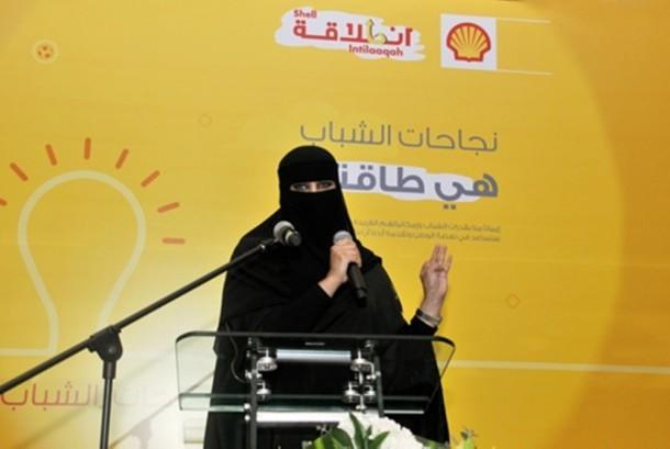 Ghazael Aldossary, wanita pengusaha Arab Saudi yang mendapat peghargaan inovator global dari Shell.