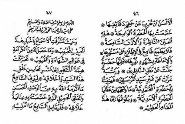 Salah satu bacaan dalam kitab maulid Simtud Durar