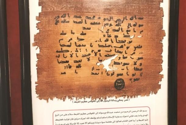 Surat Rasulullah SAW ke Muqawqis