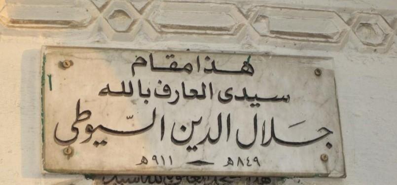 Makam Imam Jalaluddin As-Suyuti.