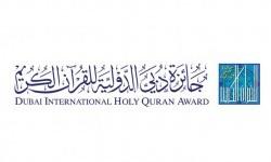 Dubai International Holy Quran Award