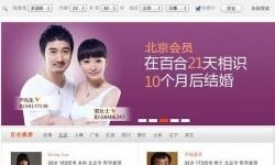 Tampilan halaman muka laman kencan Baihe.com