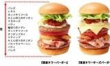Burger 14 Lapisan