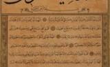 Salah satu bagian mushaf Alquran karya Yahya Hilmi Efendi