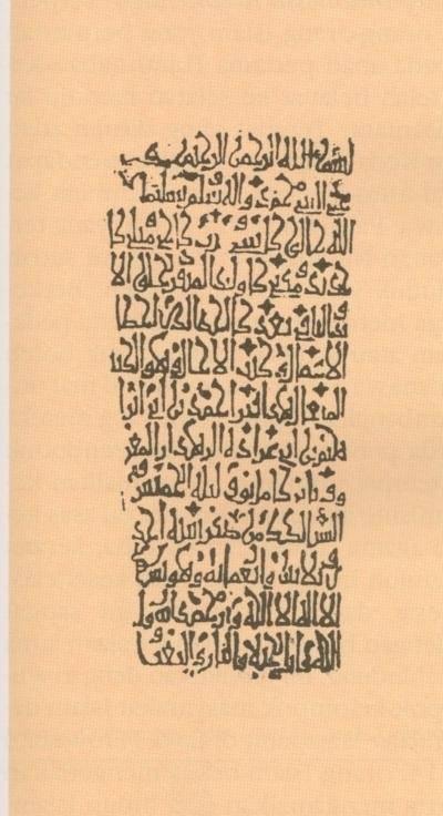 Leran Jejak Kaligrafi Islam Tertua Di Nusantara Republika
