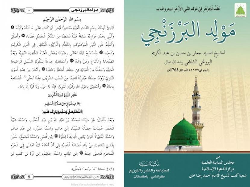 Kitab Al Barzanji: Mengenal kitab Al-Barzanji karangan Sayyid Ja'far bin Hasan Al Barzanji