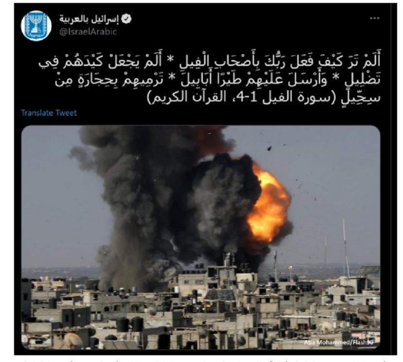 ISrael kutip ayat dari surat Al FIl