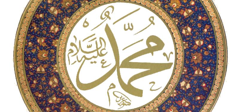 Kaligrafi Muhammad SAW. Ilustrasi