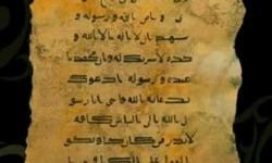 Surat untuk Raja yang Belum Memeluk Islam