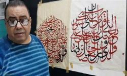 Mengenal Seniman Kaligrafi Tirai Kabah Asal Mesir