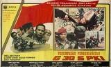 Poster film Pengkhiatan G30S PKI.
